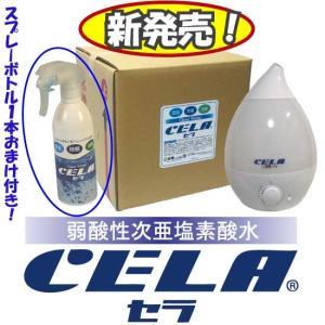 弱酸性次亜塩素酸水CELAキュービテナー20L・CELA用2way超音波加湿器(WHITE)セット + 300ml入りスプレーボトル1本おまけ付き|mizudamashii