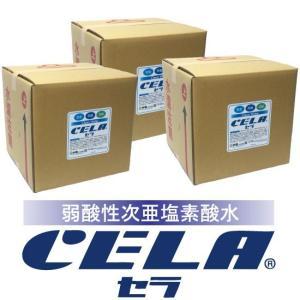 弱酸性次亜塩素酸水CELAキュービテナー20L 3個【店舗・会社宛配送商品】|mizudamashii