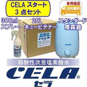 弱酸性次亜塩素酸水CELAキュービテナー20L・CELA専用超音波噴霧器セット + 300ml入りスプレーボトル1本おまけ付き|mizudamashii