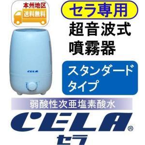 CELA専用超音波噴霧器|mizudamashii