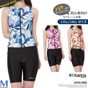レディース フィットネス水着 セパレーツ・大きいサイズ 女性 kaepa ケイパ 1045-982 (特別価格につき交換返品不可)|mizugi