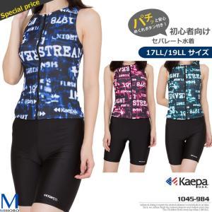 レディース フィットネス水着 セパレーツ・大きいサイズ 女性 kaepa ケイパ 1045-984 (特別価格につき交換返品不可)|mizugi