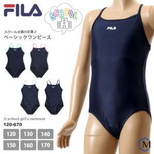ジュニア水着 女の子 ベーシック スクール水着 ワンピース FILA フィラ 120-670|mizugi