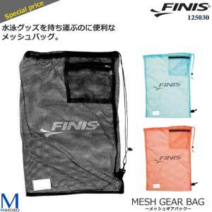 (ランドリーバッグ) メッシュギアバック FINIS(フィニス) 125030|mizugi