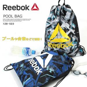 (プールバッグ)(男の子) マルチバッグ Reebok(リーボック)  128-523|mizugi