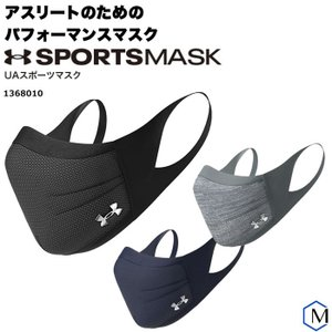 (送料無料)アスリート用  呼吸がしやすい 快適フィット UA スポーツマスク  UNDER ARMOUR(アンダーアーマー) 1368010|mizugi