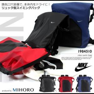 【バッグ・リュック】 ナイキスイムバックパック <NIKE(ナイキ)> 1984510 【特別価格につき交換返品不可】|mizugi