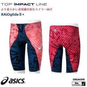 (送料無料) FINAマークあり メンズ 高速水着 選手用 TOP IMPACT LINE RAIO glide2+ ライオグライド2 プラス asics アシックス 2161A019|mizugi