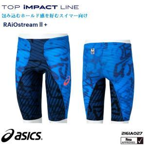 (送料無料) FINAマークあり メンズ 高速水着 選手用 TOP IMPACT LINE RAIO stream2+ ライオストリーム2 プラス  asics アシックス 2161A027|mizugi