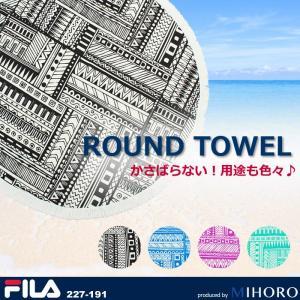 ラウンドタオル/吸水  <FILA(フィラ)> 227-191|mizugi