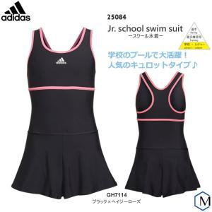 ジュニア水着 女の子 ベーシック スクール水着 ワンピース adidas アディダス 25084 mizugi