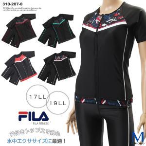 レディース フィットネス水着 セパレート・大きいサイズ 女性 FILA フィラ 310-207-0|mizugi