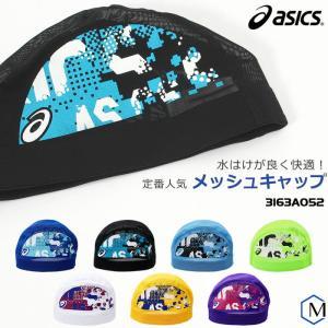メッシュキャップ /スイムキャップ/子供用/大人用 asics(アシックス) 3163A052(特別価格につき交換返品不可)|mizugi