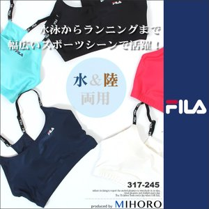 スイムブラ <FILA(フィラ)> 317-245 レディース|mizugi