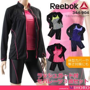 レディース フィットネス水着 セパレート・3点セット Reebok リーボック 344-904 (特別価格につき交換返品不可)|mizugi