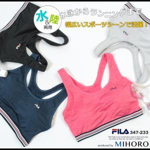スイムブラ <FILA(フィラ)> 347-233 レディース☆|mizugi