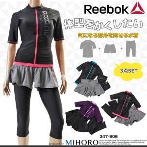 レディース フィットネス水着 袖付きセパレート・3点セット リーボック 347-906|mizugi