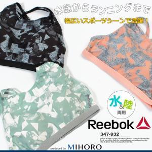 レディース フィットネス水着 ホットヨガ ランニング ウェア トップス Reebok リーボック 347-932|mizugi