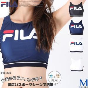 レディース フィットネス水着 ホットヨガ ランニング ウェア トップス 女性 FILA フィラ 348-236|mizugi
