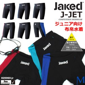 FINAマークあり ジュニア水着 男子 上級者用布帛競泳水着 選手用 jaked ジャケッド 820060-jr|mizugi