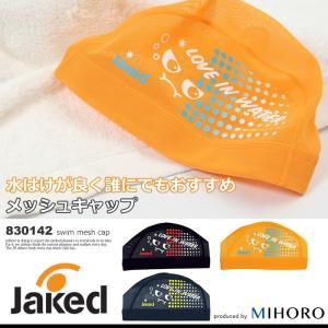 2017年/秋冬新作 メッシュキャップ /スイムキャップ/子供用/大人用/ jaked(ジャケッド)  830142|mizugi