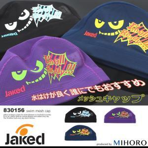 2018年/春夏新作 メッシュキャップ /スイムキャップ/子供用/大人用/ <jaked(ジャケッド)> 830156|mizugi