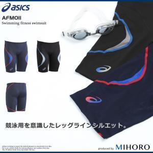 メンズ フィットネス水着 アシックス AFM011|mizugi