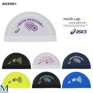 メッシュキャップ /スイムキャップ/子供用/大人用/ラメ/キュート <asics(アシックス)> AG5001|mizugi