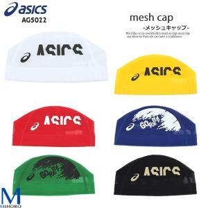 メッシュキャップ /スイムキャップ/子供用/大人用 asics(アシックス)  AG5022|mizugi