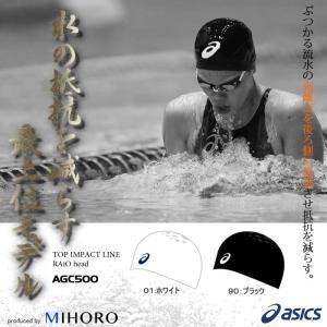 シリコンキャップ /スイムキャップ/競泳/シンプル/無地 <asics(アシックス)> AGC500|mizugi