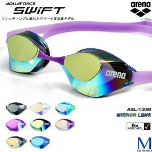 FINA承認モデル クッションなし 競泳用スイムゴーグル 水泳用 ミラーレンズ AQUAFORCE SWiFT スイフト arena(アリーナ)  AGL-130M