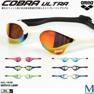 FINA承認モデル クッションあり 競泳用スイムゴーグル 水泳用 ミラーレンズ COBRA ULTRA コブラ ウルトラ arena(アリーナ)  AGL-180M|mizugi