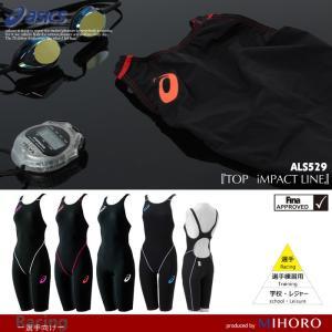 FINAマークあり ジュニア水着 女子 プロ志向競泳水着 選手用 アシックス ALS529|mizugi