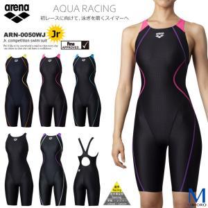 FINAマークあり ジュニア水着 女子 競泳水着 arena アリーナ ARN-0050WJ|mizugi