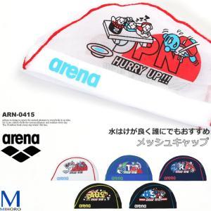 2020年/春夏新作 メッシュキャップ /スイムキャップ/子供用/大人用 arena(アリーナ) ARN-0415|mizugi