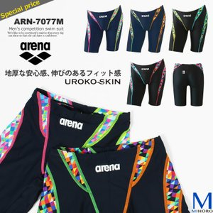FINAマークあり メンズ 競泳水着 arena アリーナ ARN-7077M|mizugi