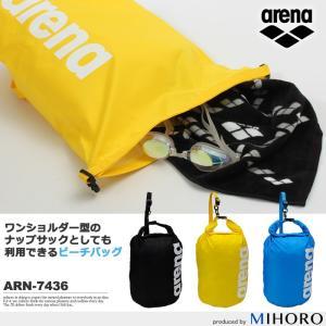 ビーチバッグ <arena(アリーナ)> ARN-7436|mizugi