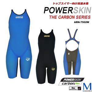 【送料無料】 FINAマークあり レディース 高速水着 選手用 POWERSKIN CARBON-FLEX アリーナ ARN-7502W|mizugi