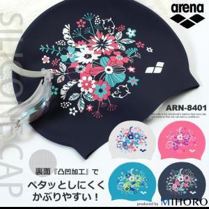 2018年/春夏新作 シリコンキャップ /スイムキャップ/競泳 <arena(アリーナ)>  ARN-8401