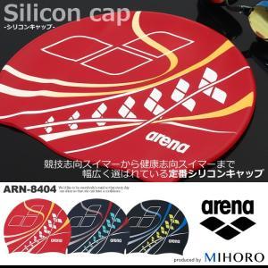 シリコンキャップ /スイムキャップ/競泳 <arena(アリーナ)> ARN-8404|mizugi