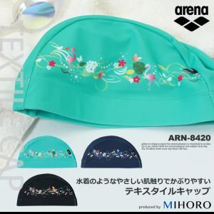 テキスタイルキャップ /スイムキャップ/水中ウォーキング/トリコットキャップ/ <arena(アリーナ)> ARN-8420 mizugi
