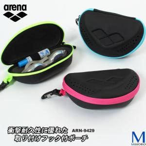 (ポーチ) ゴーグルケース arena(アリーナ) ARN-9429|mizugi