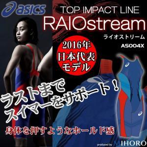 【全品対象クーポン配布中】【送料無料】 日本代表モデル FINAマークあり レディース 高速水着 選手用 アシックス AS004X|mizugi