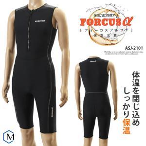 男性保温水着 ショートジョン FORCUSα (フォーカスアルファ) メンズ ASJ-2101|mizugi