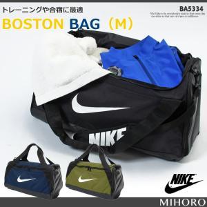 【バッグ・ショルダー・ボストン】 ボストンバック <NIKE(ナイキ)> BA5334|mizugi