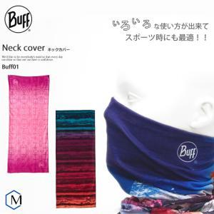 父の日 プレゼント ネックカバー ヘッドウェア 多機能  オールシーズン UVカット Buff(バフ)|mizugi