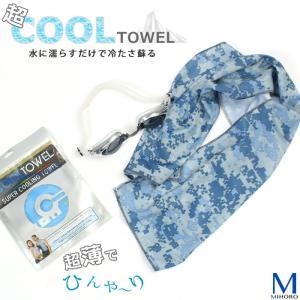 SUPER COOLING TOWEL 超薄手タイプ 冷却タオル 冷感 振って何度でも使える 熱中症対策に|mizugi