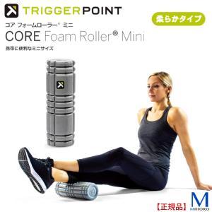 (正規品)トリガーポイント コアフォームローラーミニ 03333|mizugi