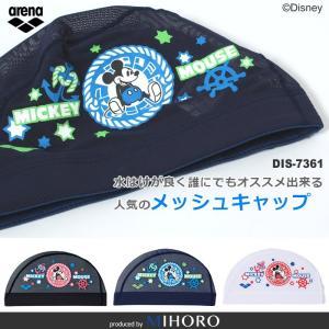メッシュキャップ /スイムキャップ/子供用/大人用/キャラクター/アリーナ <Disney(ディズニー)> DIS-7361|mizugi