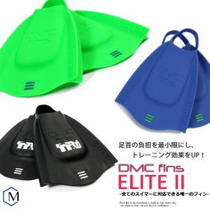 (水泳練習用具)DMC フィン エリート2(左右セット) 足ヒレ(競泳向き)DMC FINS ELITE2 mizugi